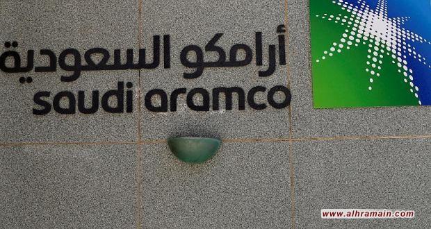 """""""فايننشال تايمز"""": السعودية تغري المستثمرين للاكتتاب في """"أرامكو"""" بعد تراجع سمعتها وقيمتها"""
