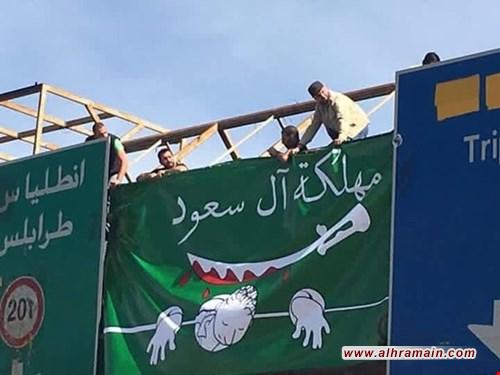 الشيعة ولعنة السعودية