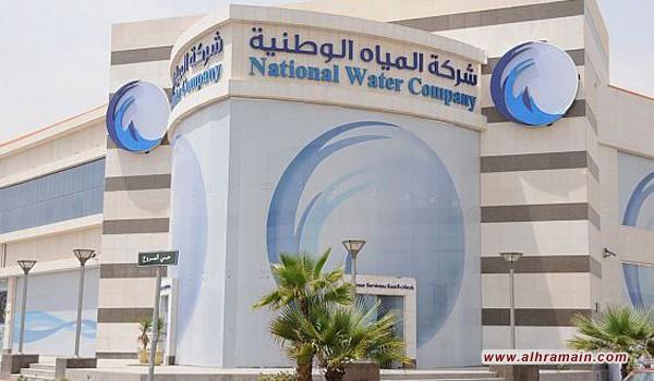 شركة المياه السعودية تلغي وتقلص مزايا مالية ووظيفية