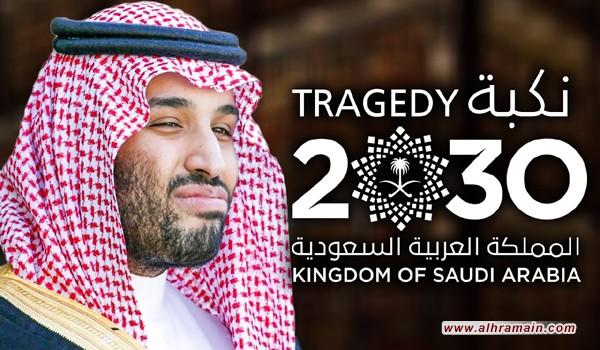الرمشة والخطوة إلى الوراء: الرؤية المتعثرة للمملكة العربية السعودية