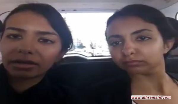 اعتقال شقيقتين سعوديتين في تركيا هربتا من المملكة (فيديو)