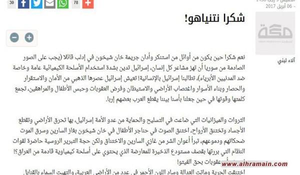 """السعودية: """"شكرا نتنياهو""""!"""
