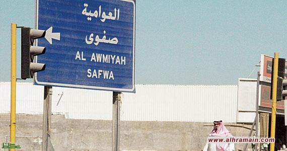 ماذا يحدث في العوامية - القطيف ؟! ولماذا تحاول السلطات في السعودية هدم الحي التاريخي؟!
