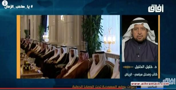 دعوات وضع السعودية تحت الوصاية الدولية..حديث (حصاد آفاق) بين الركابي والخليل