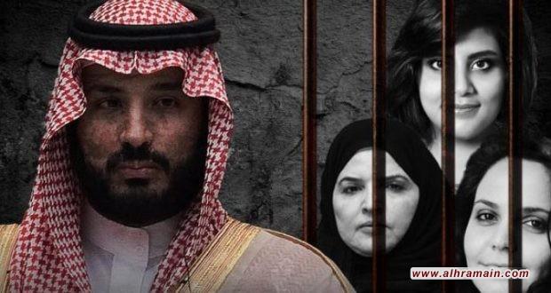 دعوة لتصعيد الضغوط على المملكة بشأن المعتقلات قبل قمة العشرين