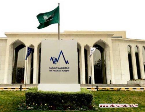 اتفاقية سعودية أمريكية لتطوير العاملين بالقطاع المالي في مكافحة الجرائم المالية