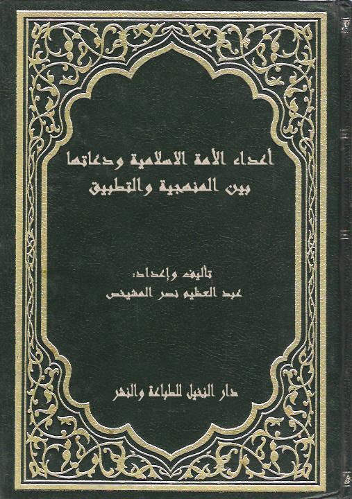 أعداء الأمة الاسلامية ودعاتها بين المنهجية والتطبيق