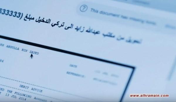 """""""ما خفي أعظم"""": تحويلات مالية بالملايين من حكام الإمارات لإعلاميين ومراكز بحثية سعودية-(فيديو)"""