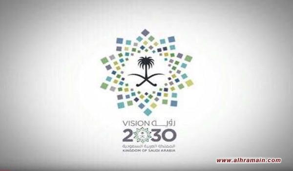هل سادت رؤيّــة 2030 ثم بادت؟