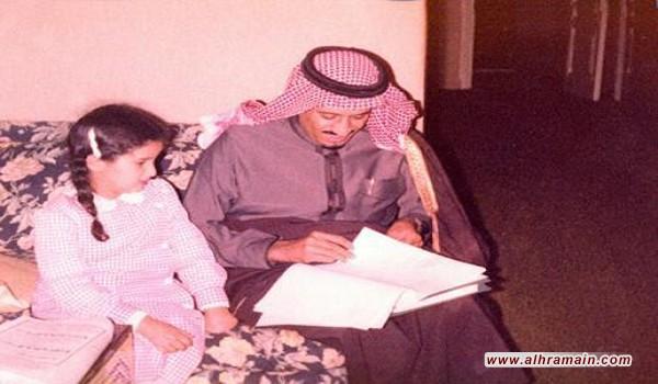 ديلي ميل: الأميرة السعودية التي أمرت بقتل مصمم الديكور الباريسي ابنة الملك سلمان