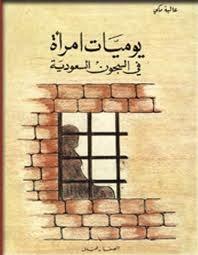 يوميّات امرأة في السجون السعودية