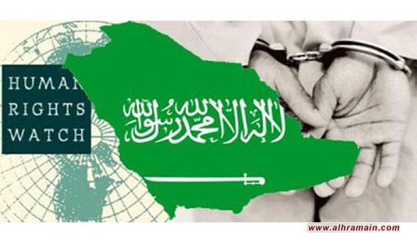 """هيومن رايتس ووتش"""": السعودية غارقة في محاولاتها لإسكات المعارض"""