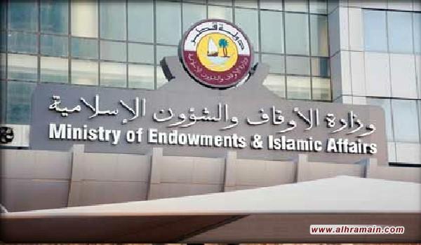 قطر: تواصلنا مع الجهات المختصة بوزارة الحج والعمرة السعودية ولم نتلق أي رد إيجابي ما أدى إلى إرباك وتوقف العملية التنظيمية لحجاجنا