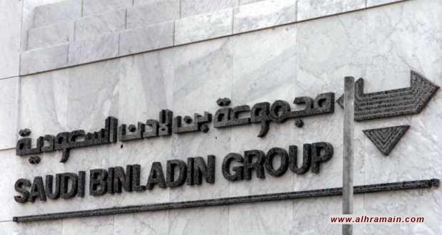 مجموعة بن لادن: بعض المساهمين قد يتنازلون عن حصص في الشركة للحكومة