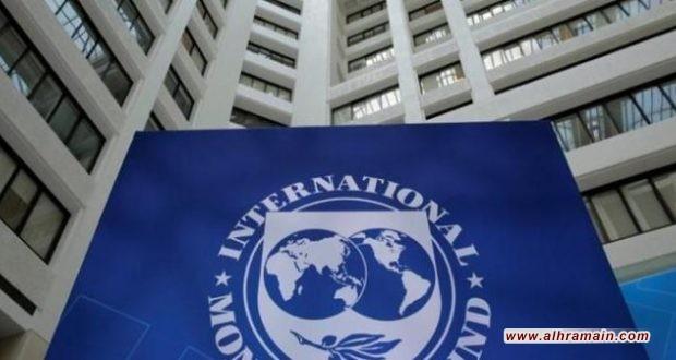 صندوق النقد الدولي يتوقع عجزاً في الميزانية السعودية