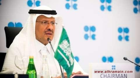 """بلومبيرغ: السعودية تدرس الاستقالة من رئاسة لجنة المراقبة الوزارية المشتركة لـ""""أوبك +"""""""