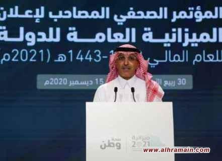 السعودية تعلن عن ميزانية بقيمة 990 مليار ريال في 2021 بتراجع سبعة بالمئة تقريبا عن العام الحالي وتتوقع تراجع الناتج المحلي