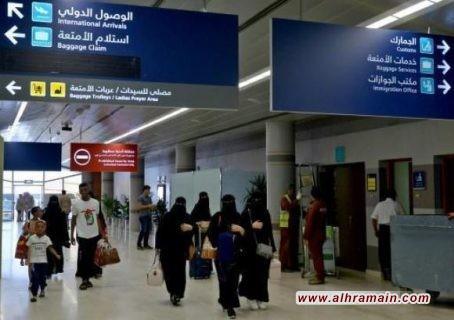 السعودية تخفّف القيود المفروضة على سفر النساء وتزيل جزءاً من قيود مثيرة للجدل تسبّبت بانتقادات وبمحاولات فرار من المملكة