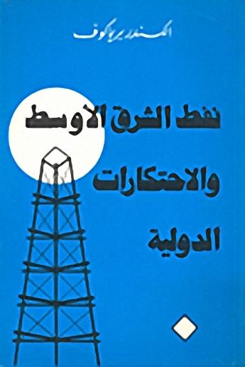 نفط الشرق الأوسط والاحتكارات الدولية