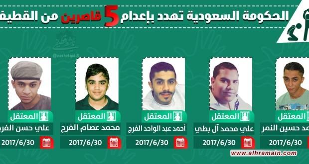 السلطات تهدد بإعدام 5 قاصرين جدد من القطيف على خلفية سياسية