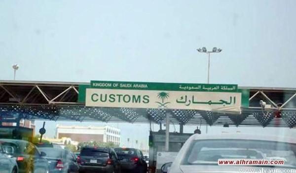 لهذا السبب السعودية تتجه لتخفيض التكاليف الجمركية