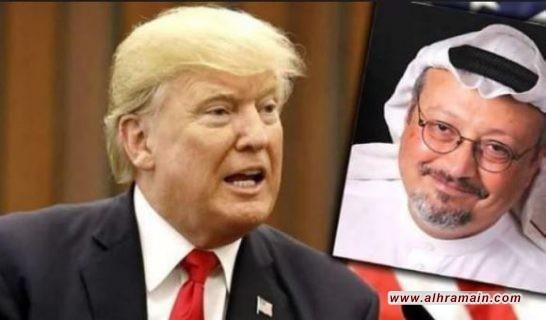 """ترامب: الولايات المتحدة ستُحدّد """"في اليومين المقبلين"""" من قتل الصحافي السعودي جمال خاشقجي في قنصلية بلاده في اسطنبول"""