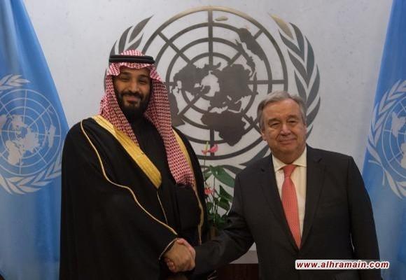 غوتيريش يعلن استعداده للقاء ولي العهد السعودي من أجل الدفع قدماً بالجهود الدبلوماسية لوقف الحرب في اليمن