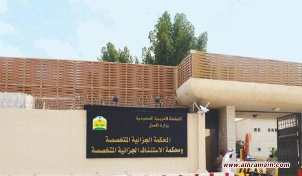 """محاكمة خلية تضم عسكريين سعوديين بتهمة الانتماء لـ""""داعش"""" و""""النصرة"""""""