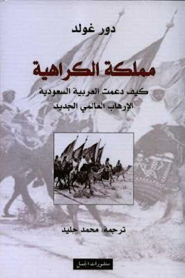 مملكة الكراهية.. كيف دعمت العربية السعودية الإرهاب العالمي الجديد
