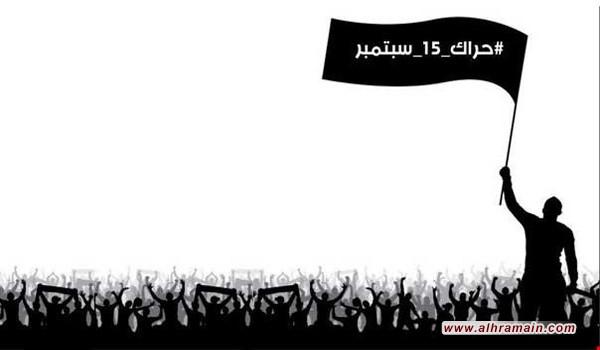 ميزة حراك 15 سبتمبر في السعودية
