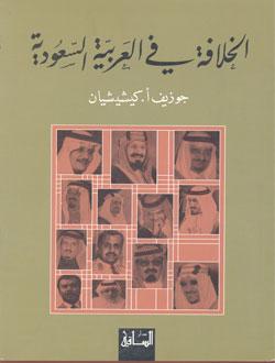 الخلافة في العربية السعودية