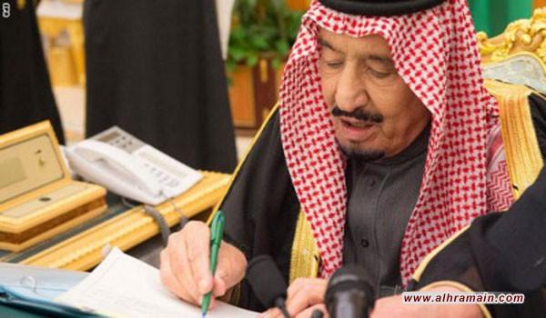 """خطوة جديدة لصالح """"تيار محمد بن سلمان"""".."""