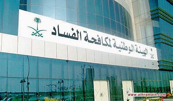 ازدياد البلاغات عن الفساد والرشوة في السعودية