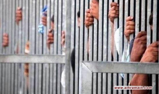 """العربية لحقوق الإنسان"""": السعودية تشوه صورة المعتقلين الفلسطينيين والأردنيين وتبرر الانتهاكات ضدهم"""