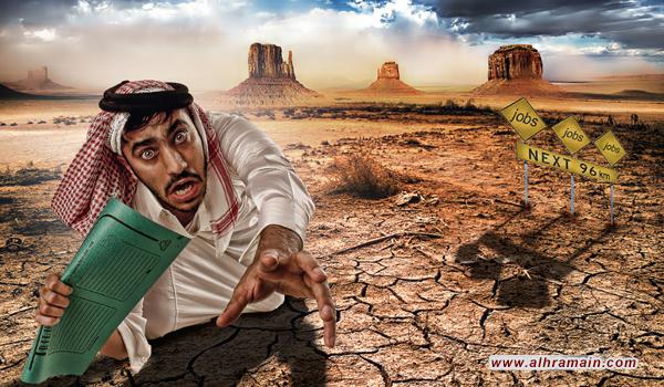 عاطل في زمن الترفيه».. صرخة سعوديين بوجه البطالة وارتفاع الأسعار