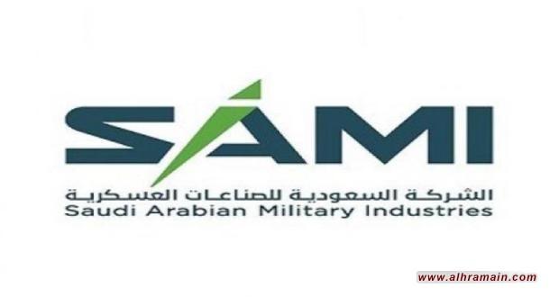 السعودية للصناعات العسكرية تستحوذ على شركة جديدة