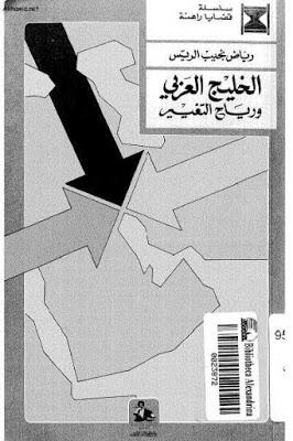 الخليج العربي ورياح التغيير