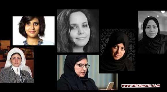 """""""هيئة تحقيق بريطانية"""" تطالب بزيارة ناشطات محتجزات في السعودية للتحقيق حول تعرضهن للتعذيب"""