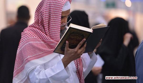 معرض الرياض للكتاب يؤجج الخطاب الطائفي والكراهية