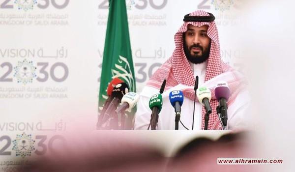 إجراءات محمد بن سلمان لا تخفي الواقع القاتم في المملكة