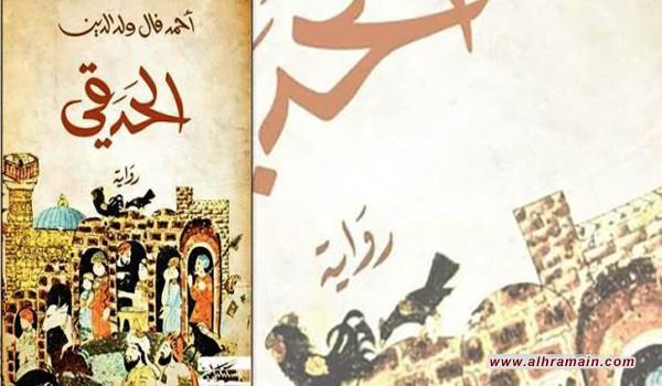 """السعودية تحظر رواية لكاتب موريتاني في """"معرض جدة للكتاب"""""""