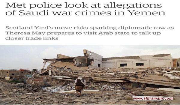 عاجل….الشرطة البريطانية تفتح تحقيقا في ارتكاب السعودية جرائم حرب في اليمن