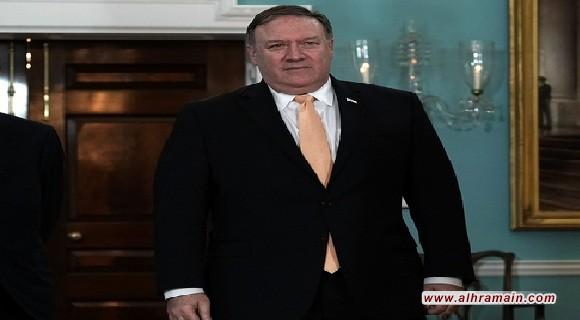 بومبيو: لم نتغاضَ عن جريمة خاشقجي والسعودية قوة استقرار بالمنطقة وهناك ساسة أمريكيين جمهورين وديمقراطيين انتقدوا سجل حقوق الإنسان في المملكة..