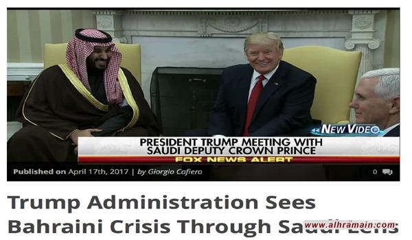 """في مقالة ل""""جورجيو كافيرو"""": إدارة ترامب تنظر الى ازمة البحرين بعيون سعودية"""