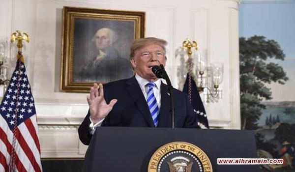 ترامب يعلن انسحاب الولايات المتحدة من الاتفاق النووي مع إيران واعادة العمل بالعقوبات المفروضة عليها..