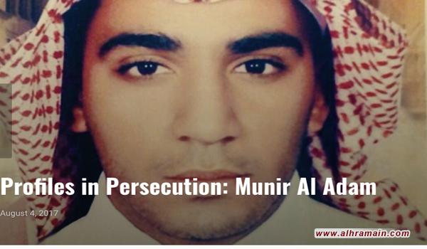 """منظمة """"أمريكيون"""" ADHRB في حلقة من ملفات الضحايا.. تسلط الضوء على المحكوم بالإعدام منير آل آدم"""