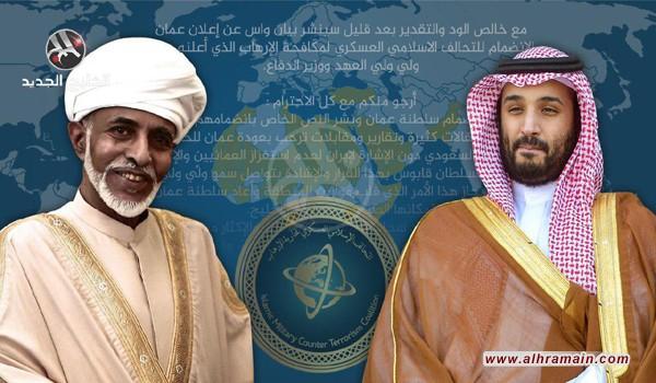 حصري: «بن سلمان» وجه الإعلام لتضخيم انضمام عُمان إلى التحالف الإسلامي بحثا عن أي إنجاز