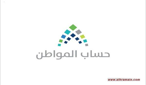أكثر من نصف السعوديين يسجلون في «حساب المواطن»