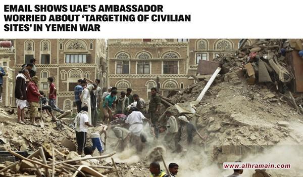 «العتيبة» يعترف بجرائم ضد المدنيين باليمن ويحمل السعوديين المسؤولية (وثيقة)
