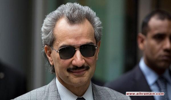 «رويترز»: «الوليد بن طلال» يتفاوض على تسوية دون التوصل لاتفاق